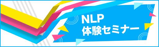 はじめての心理学NLP体験セミナー